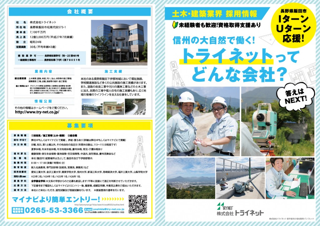 飯田市トライネット採用