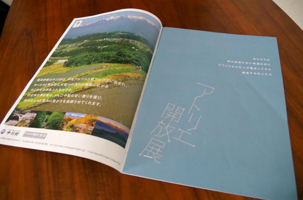 アトリエ開放展様2015 パンフレット制作 ポスターデザイン(上伊那郡中川村)