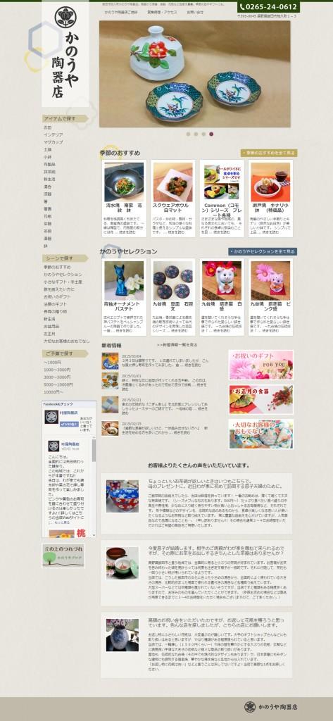 ホームページ制作 かのうや陶器店様(飯田市)
