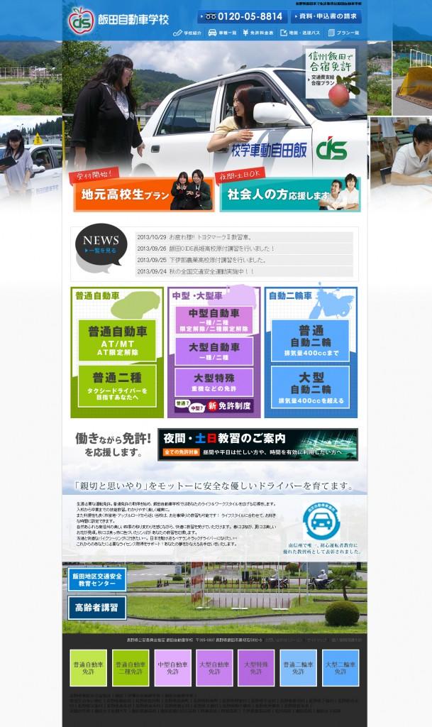 飯田自動車学校