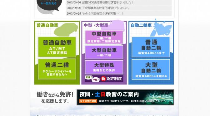 ホームページ制作-飯田自動車学校様 パンフレットデザイン(飯田市)