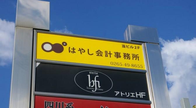 はやし会計事務所 様 ロゴマークデザイン 看板制作 名刺デザイン(飯田市)
