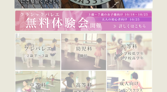 ホームページ制作-飯田市 マキバレエロワイヤル様 クラシックバレエ無料体験会