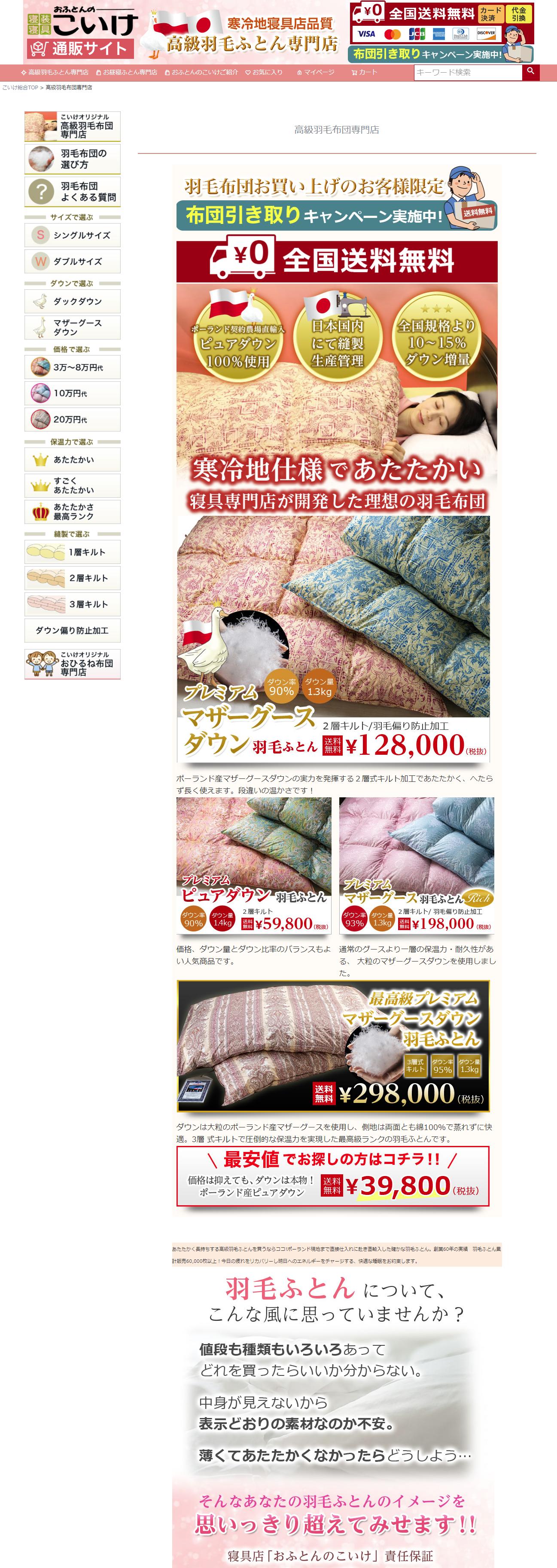 ホームページ制作・ネットショップ 飯田市吾妻町 おふとんのこいけ様 羽毛布団専門店