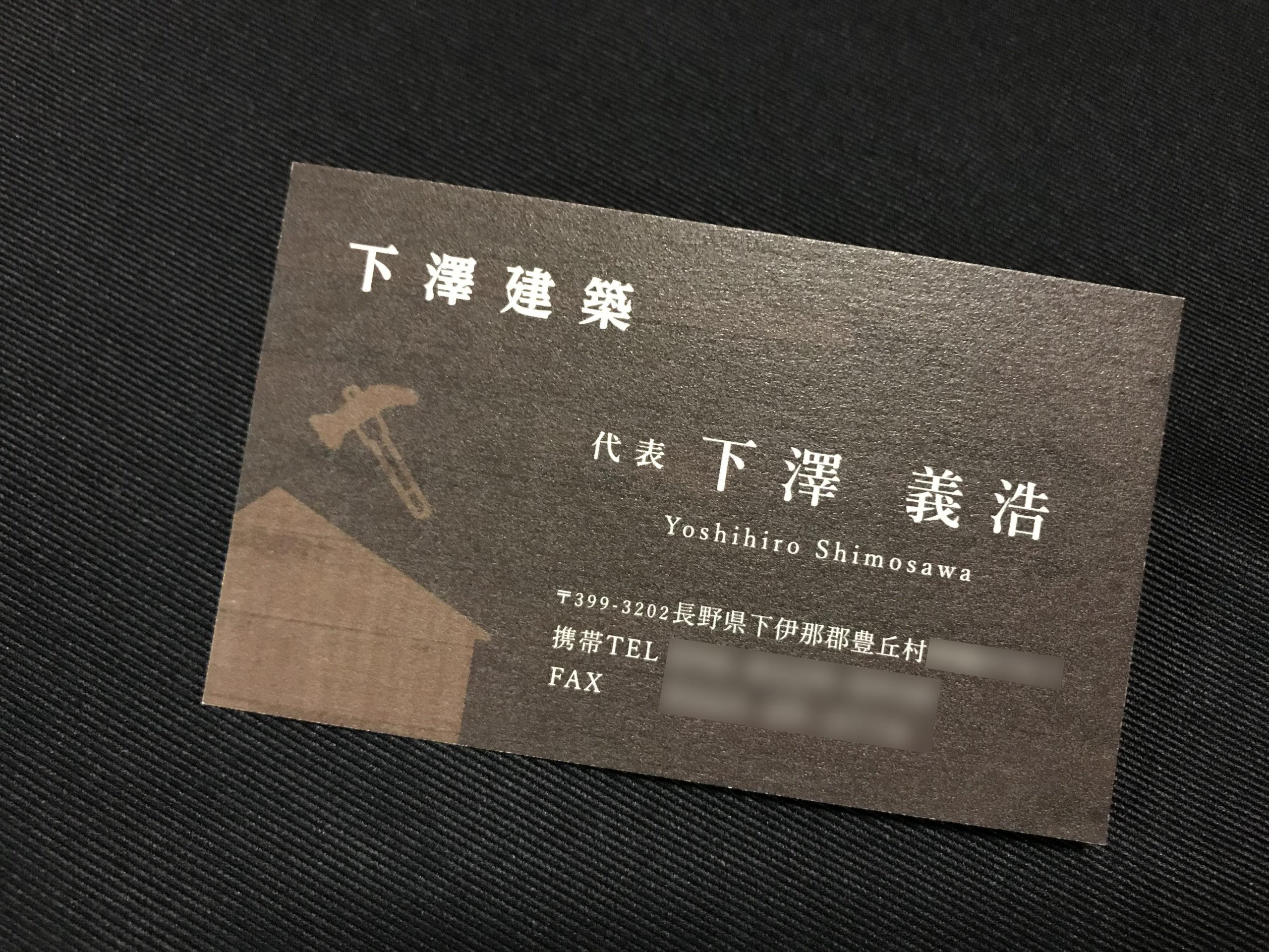 飯田市 名刺制作