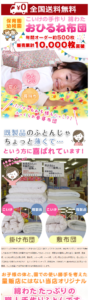 飯田市 ホームページ制作実績