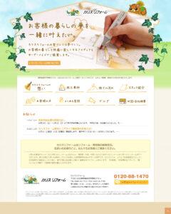 飯田市 ホームページ制作