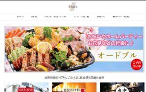 飯田市 ホームページ制作 フィラーレ