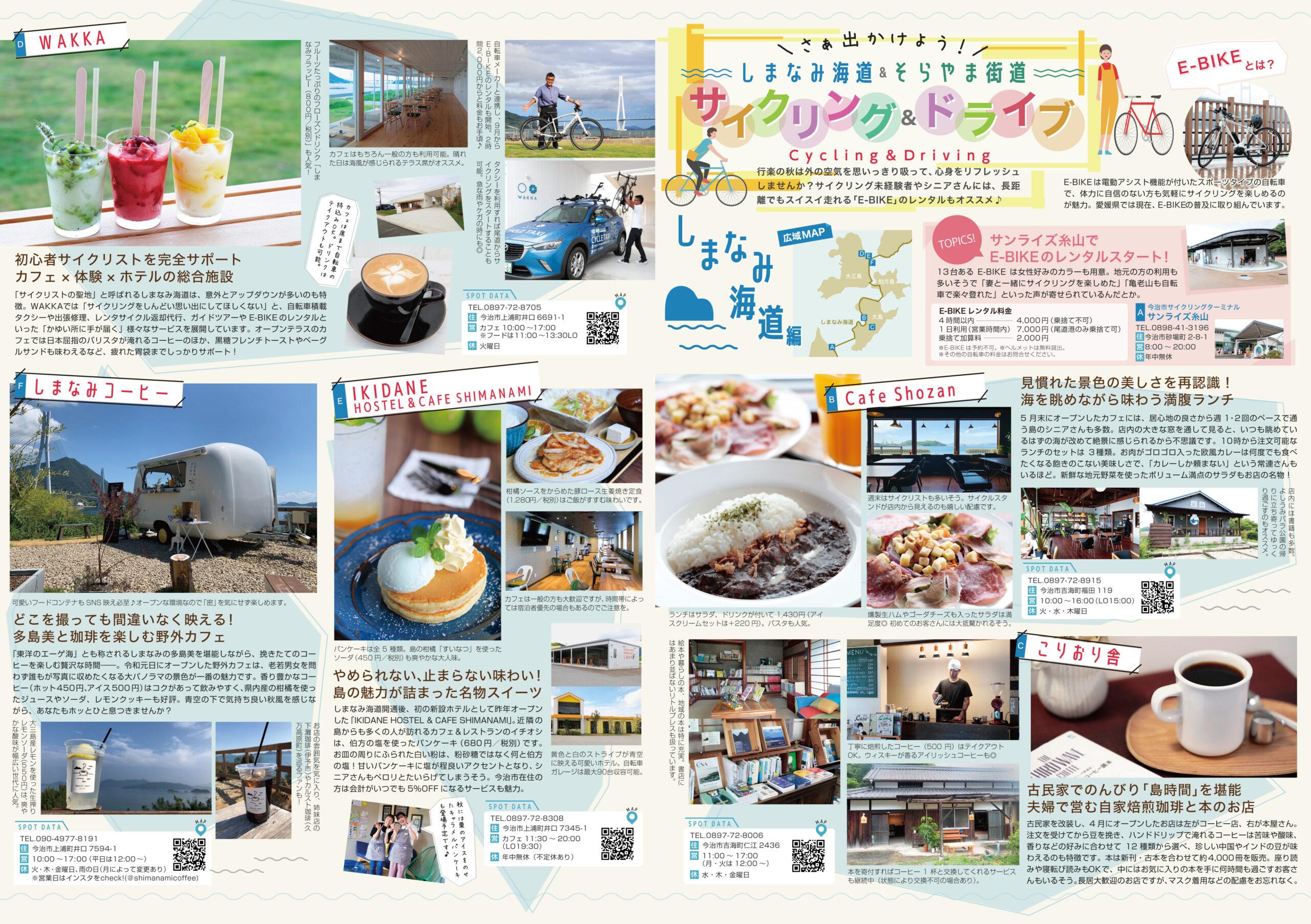 飯田市 ホームページ制作 デザイン