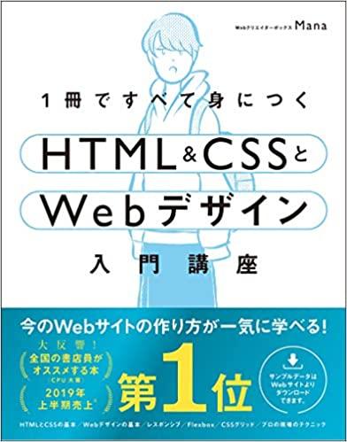 HTML&CSSとWebデザイン