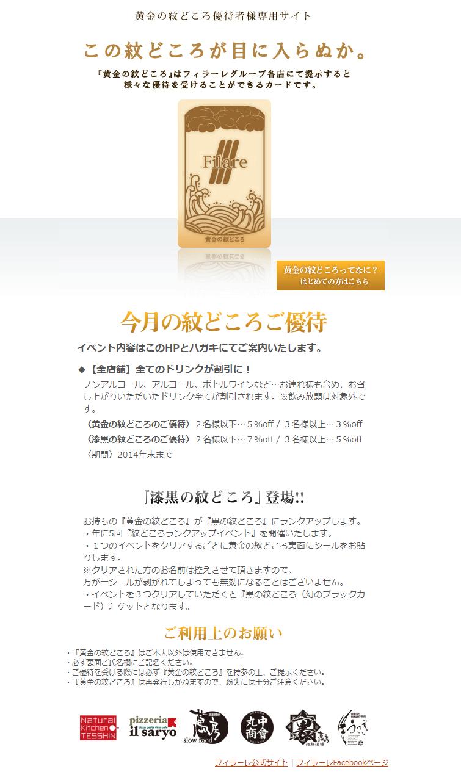 ホームページ制作 黄金の紋どころイベント