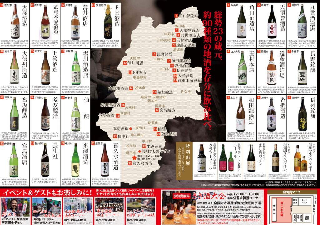 パンフレット制作 南信州酒メッセ様 2015