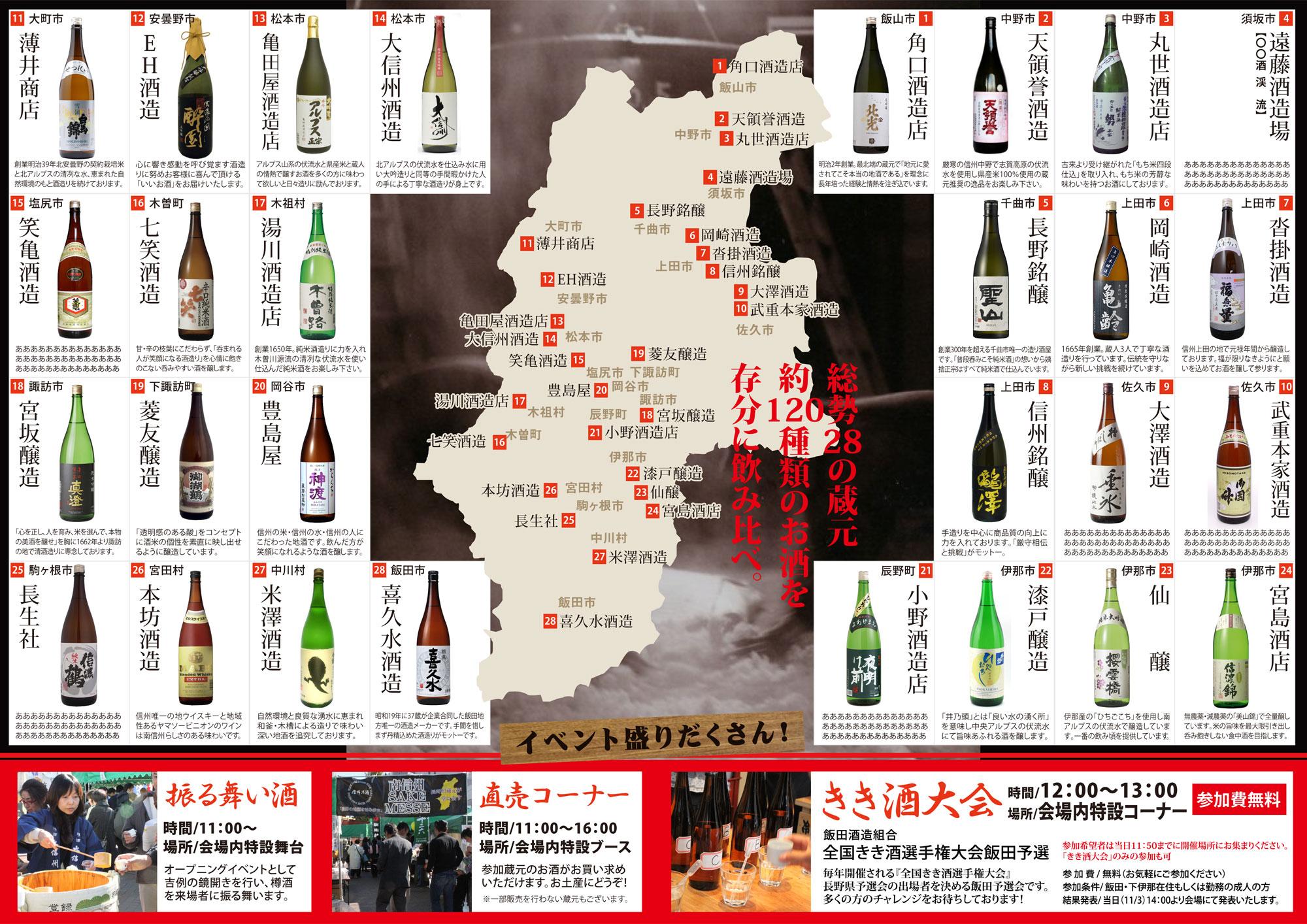 パンフレット制作 南信州酒メッセ様 2013
