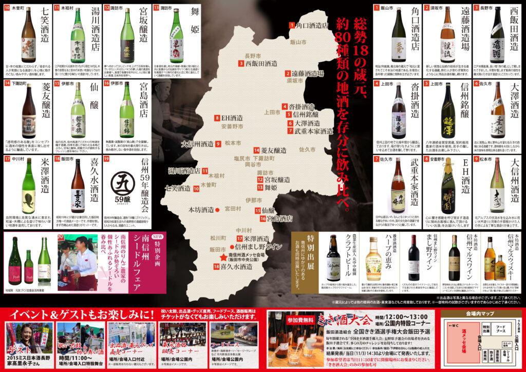 パンフレット制作 南信州酒メッセ様 2016