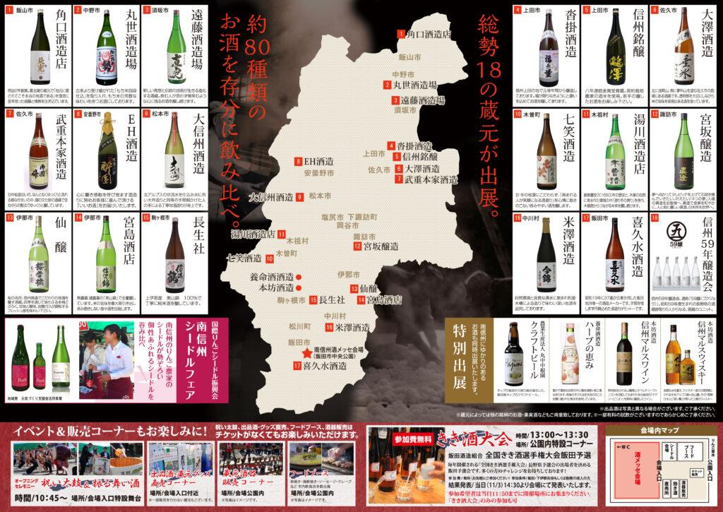 パンフレット制作 南信州酒メッセ様 2017