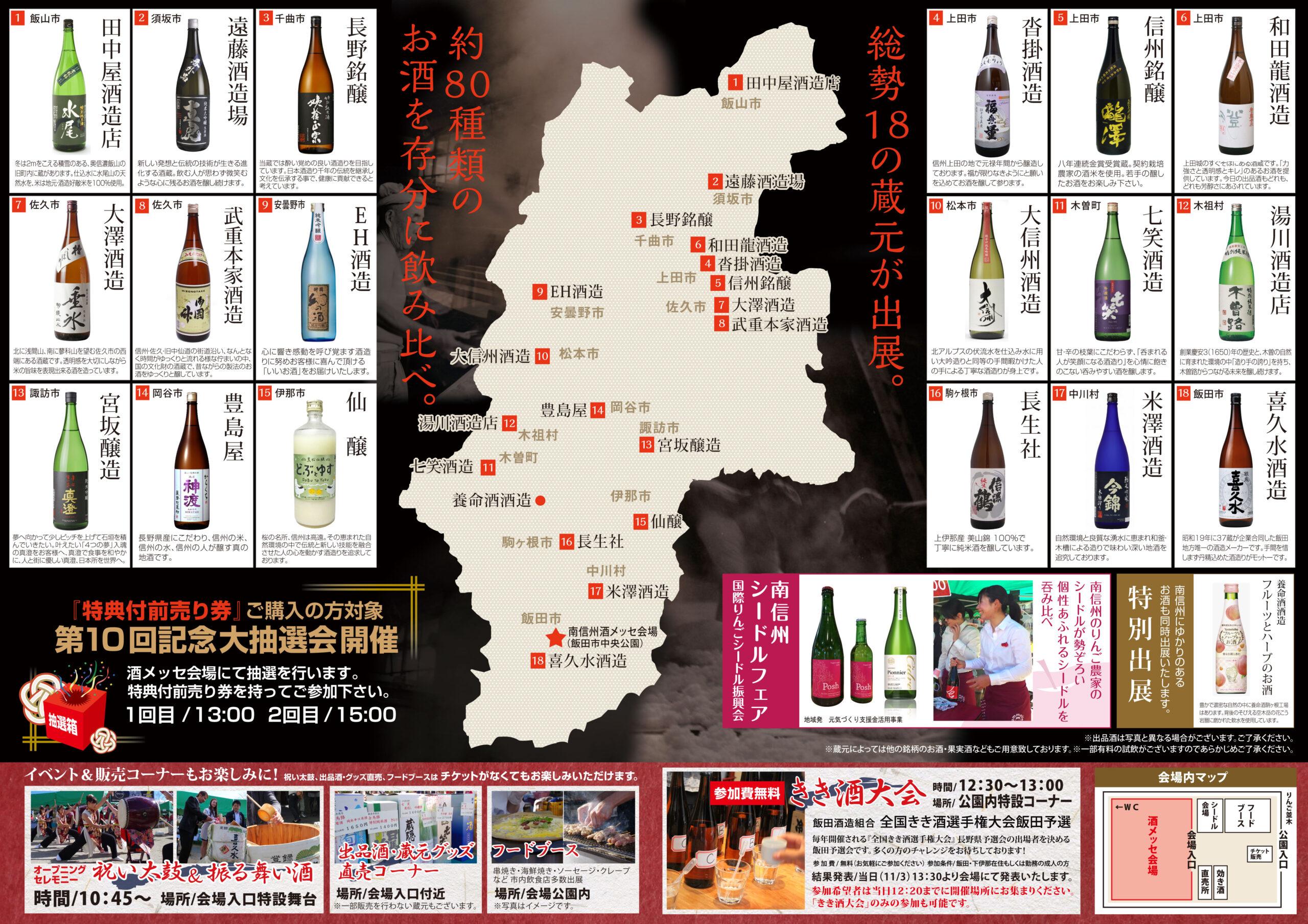 パンフレット制作 南信州酒メッセ様 2018