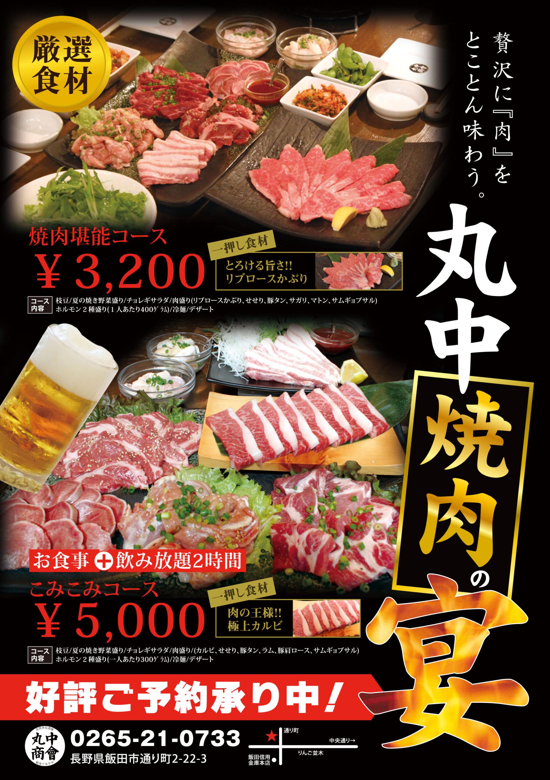 チラシ制作 焼肉店(飯田市)