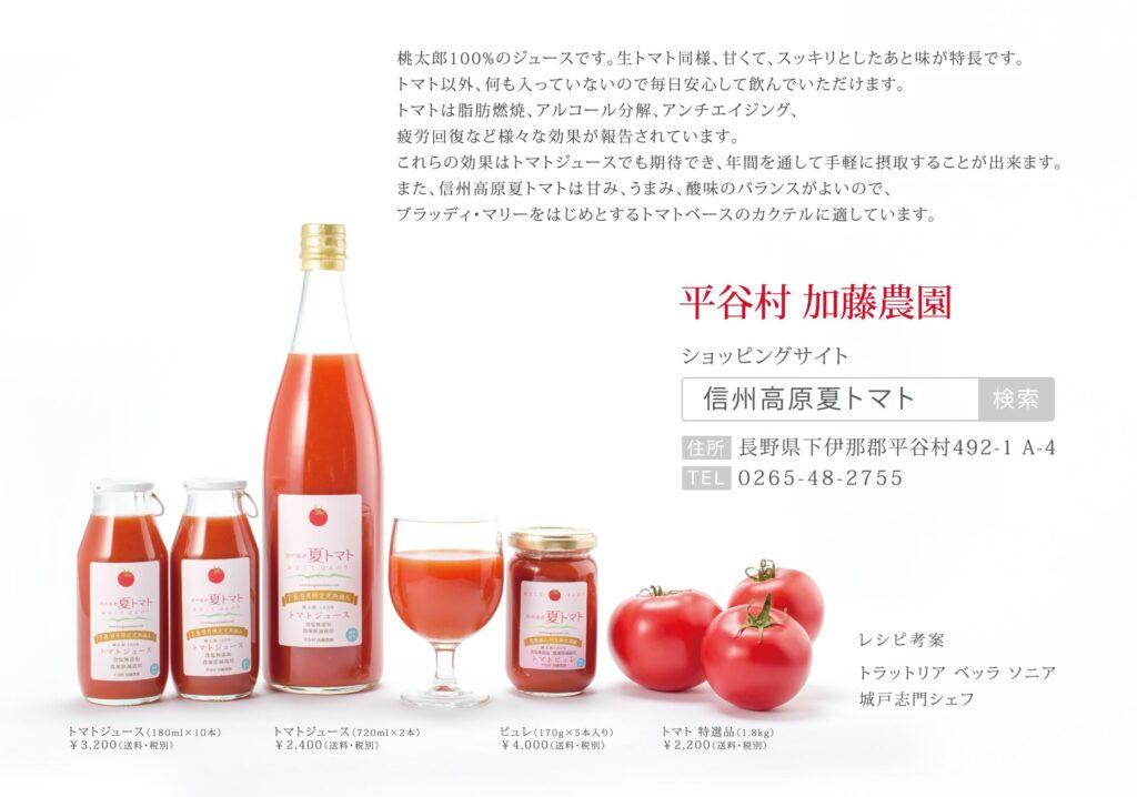 パンフレット制作 加藤農園様 信州高原夏トマト