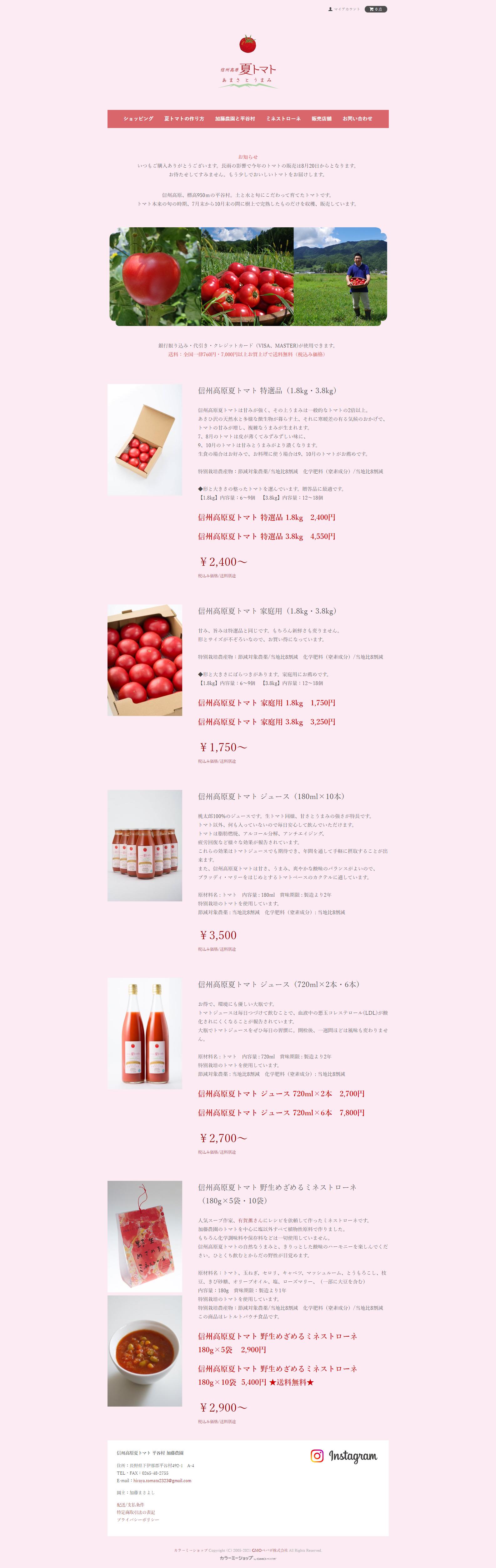 ホームページ制作 信州高原夏トマト様
