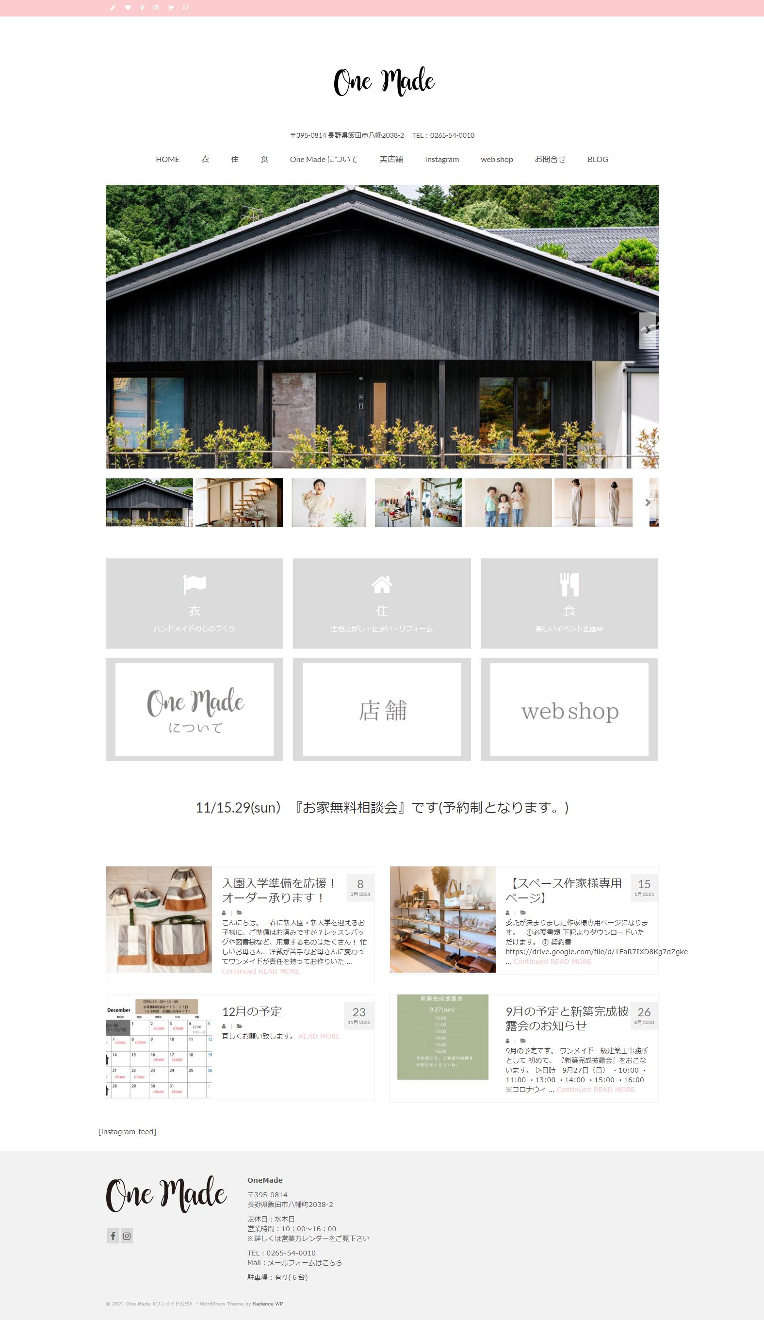 ホームページ制作 Onemade様(飯田市)