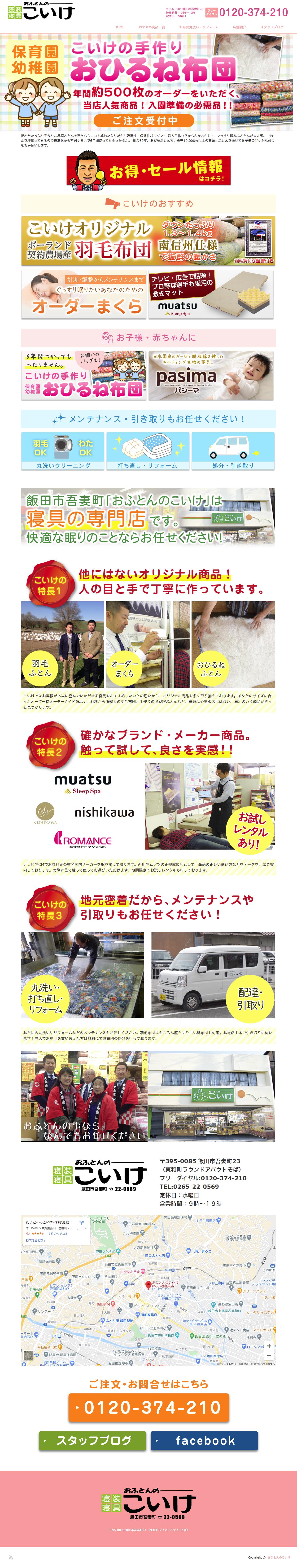ホームページ制作 おふとんのこいけ様公式サイト(飯田市)