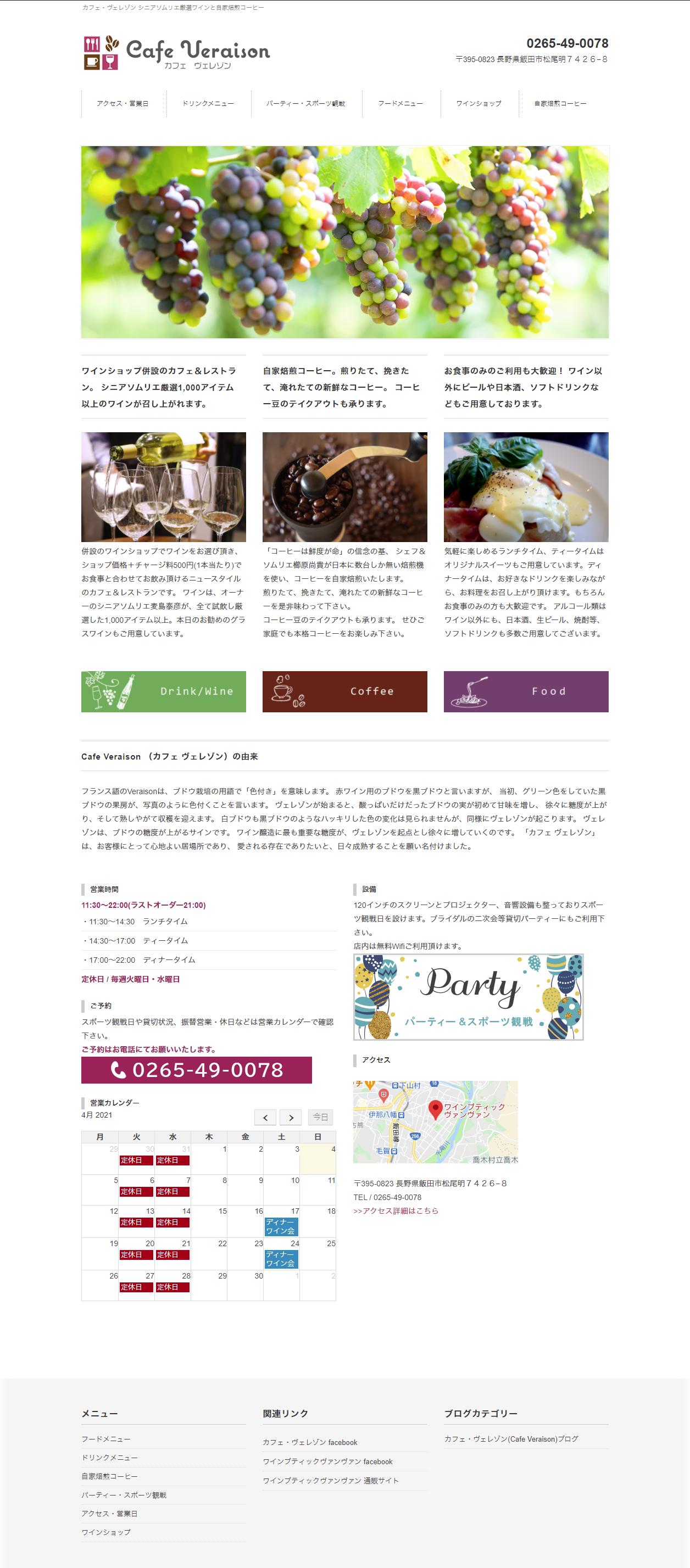 ホームページ制作 カフェヴェレゾン様(飯田市)