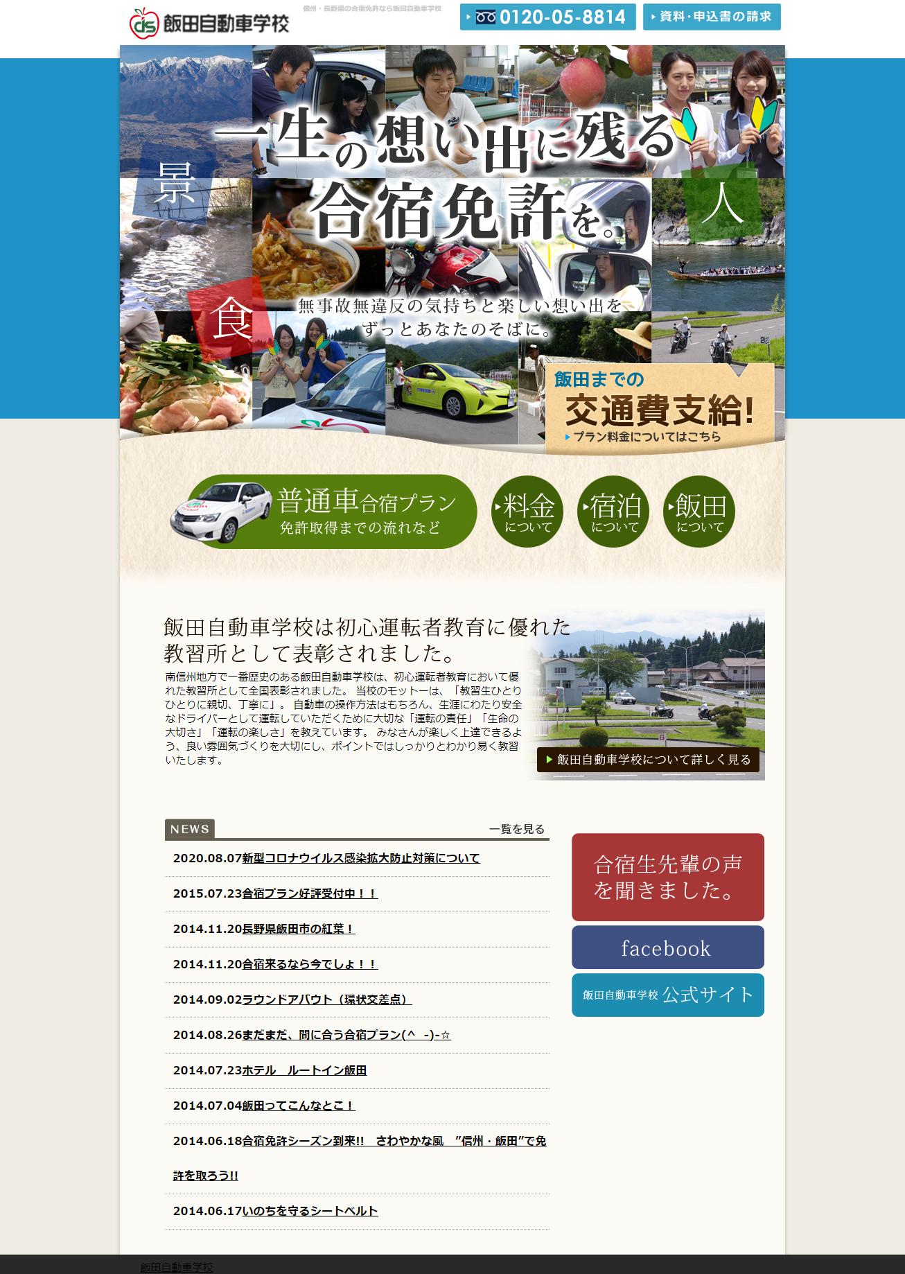 ホームページ制作 飯田自動車学校様 合宿サイト
