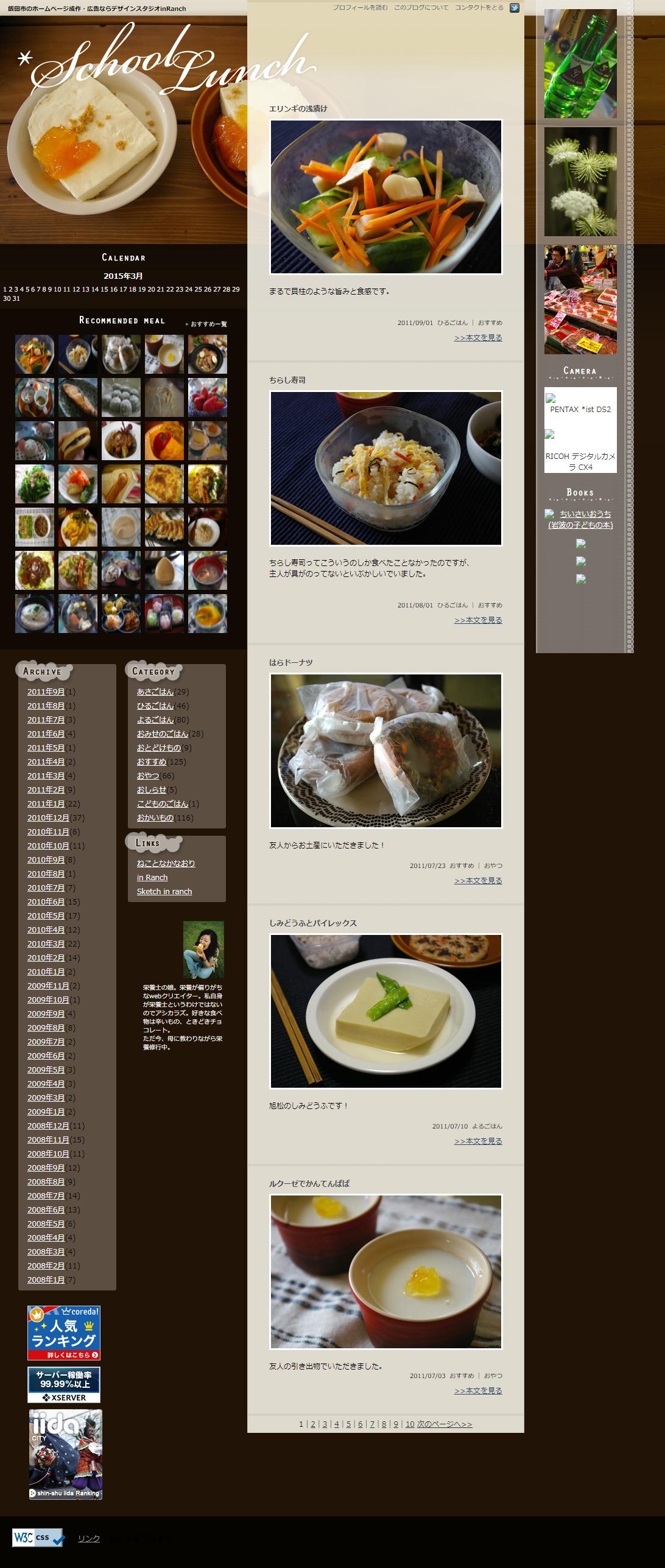 ホームページ制作 Movable Type ブログ