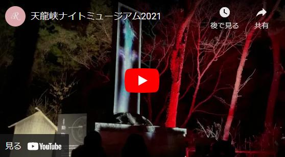 天龍峡ナイトミュージアム動画