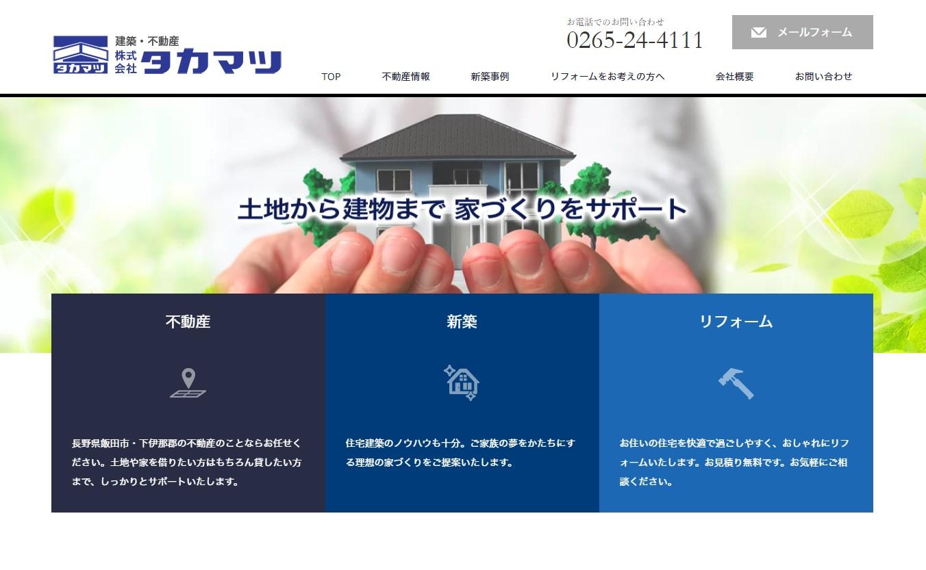 ホームページ制作 株式会社タカマツ様(飯田市)