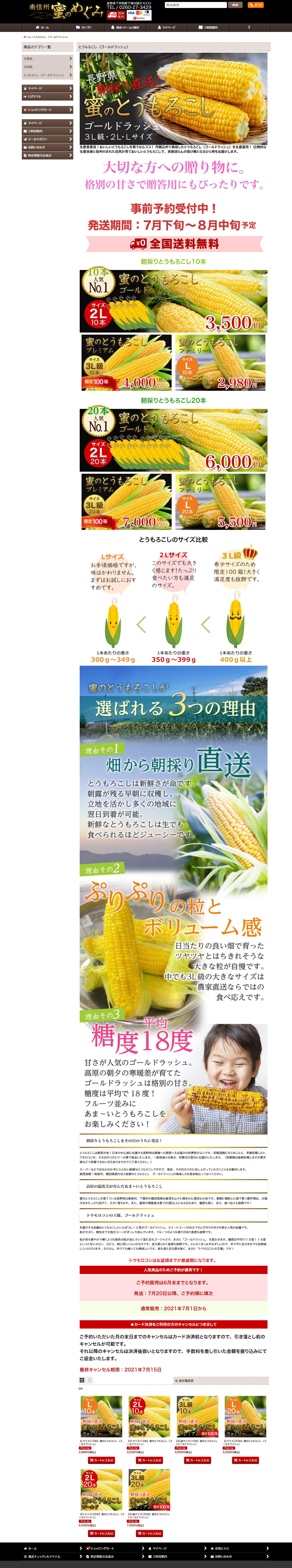 ホームページ制作・ランディングページ 岡本ファーム様 とうもろこし通販