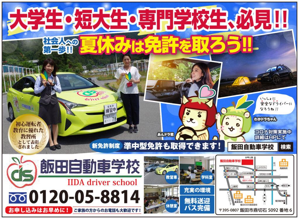 月刊いいだ広告 飯田自動車学校様