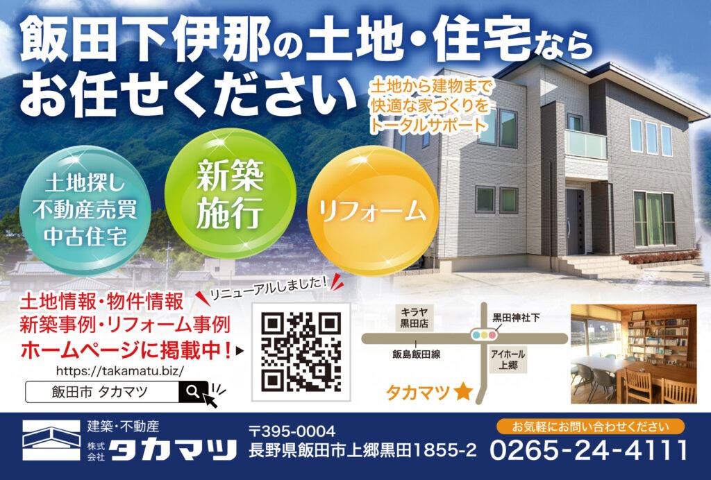 チラシ制作 飯田市 株式会社タカマツ様
