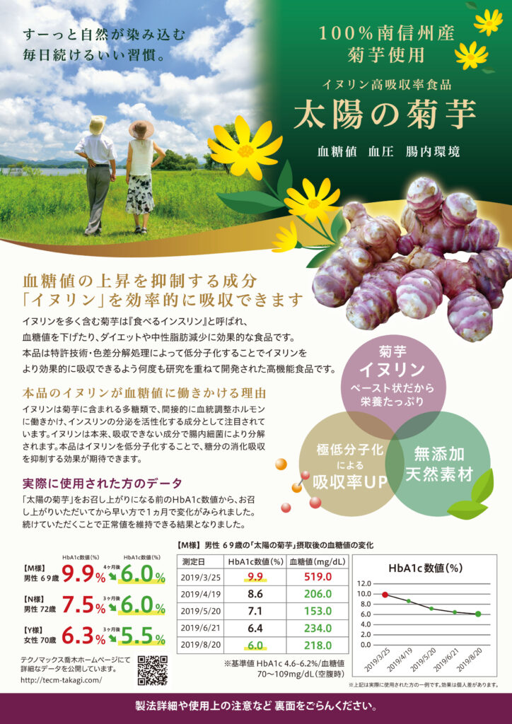 チラシ制作 パッケージデザイン 「太陽の菊芋」テクノマックス喬木様