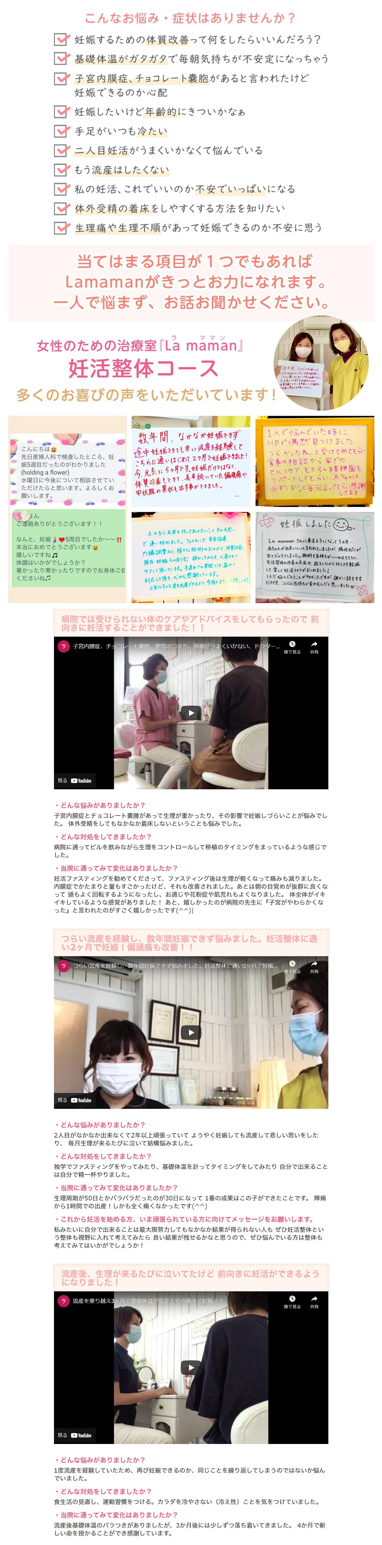ホームページ更新情報 動画追加 女性のための治療室 ラママン様