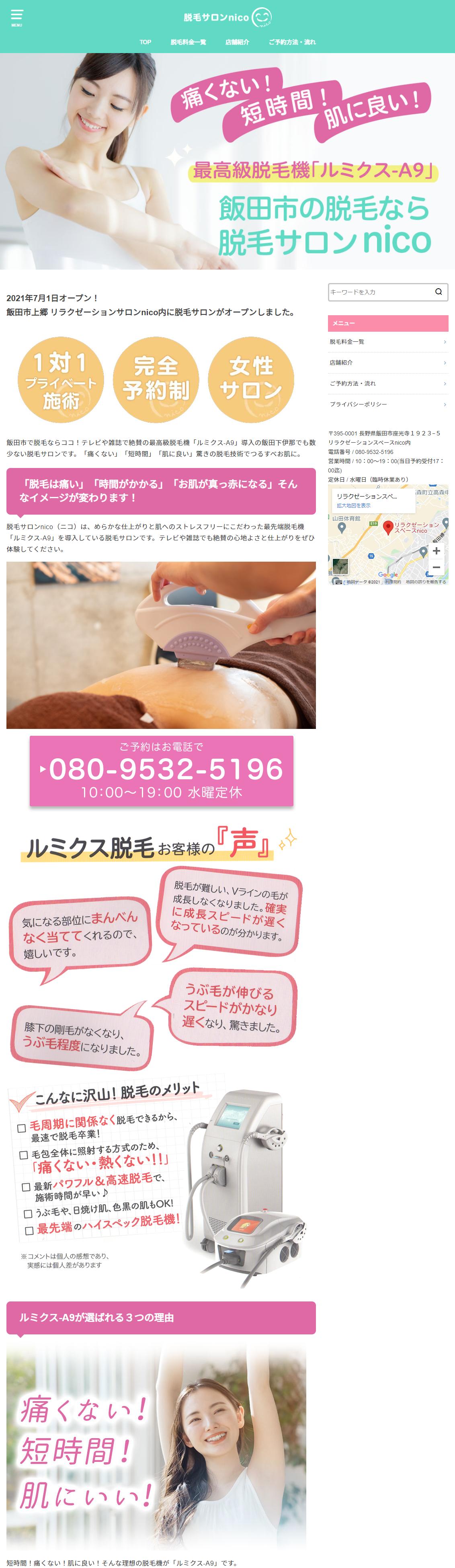 ホームページ制作 飯田市 脱毛サロンnico様