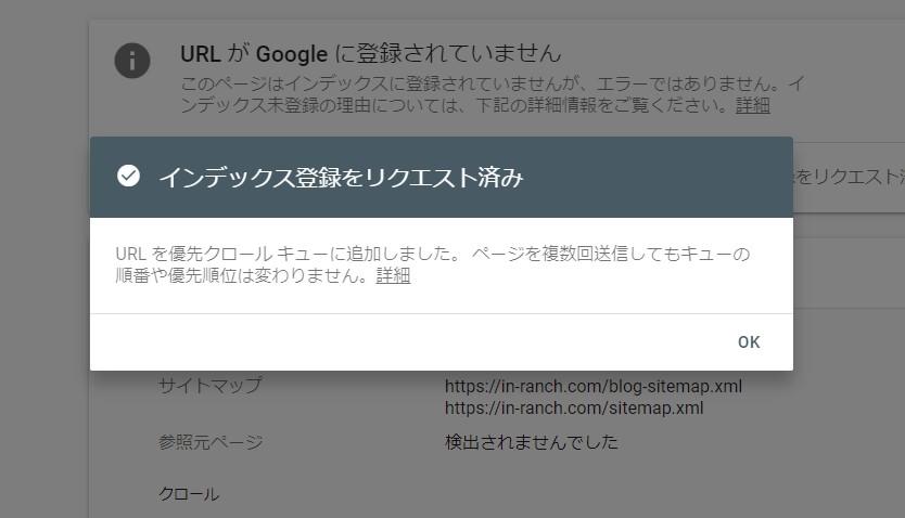 GoogleにインデックスされていないページをGoogle Search Consoleで調べる